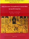 Pali literature transmitted in Central Siam: a catalogue based on the Sap Songkhro, compiled by Peter Skilling et al