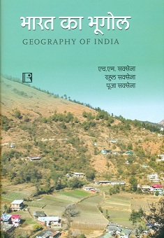 Bharat ka bhugol (Geography of India)