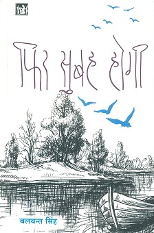 Phir subah hogi (novel)