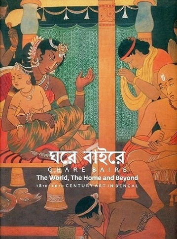 Ghare Baire: the world, the home and beyond: 18th-20th century art in Bengal,