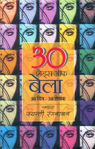 30 shades of Bela: 30 din: 30 lekhak, ed. by Jayanti Rangnathan (stories)