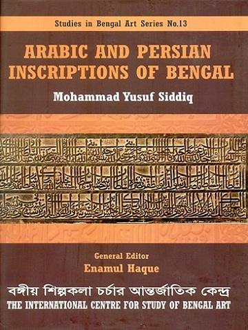 Arabic and Persian inscriptions of Bengal (with 607 plates)